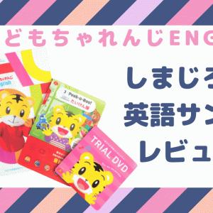 【写真多】しまじろうの英語サンプルレビュー!こどもちゃれんじEnglishのお試しDVD&絵本が使える!