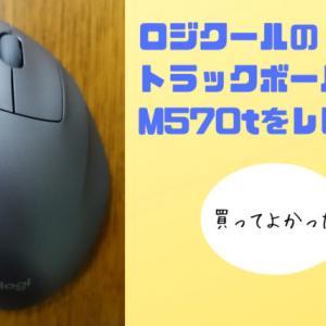 M570tをレビュー!ロジクールのトラックボールマウス【定番モデルの使い心地は?】