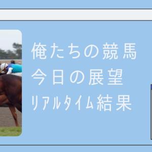 5月9日(日)展望❗️😇💦俺たちのの競馬🐎