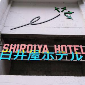 白井屋ホテル~地域イノベーション、前橋モデル~