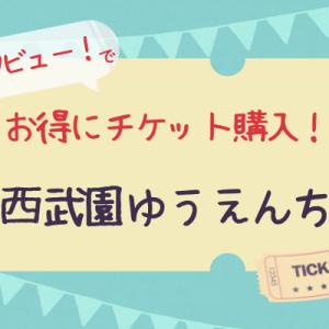 西武園ゆうえんち割引クーポン【注意】チケット購入前に必ず事前登録をしよう