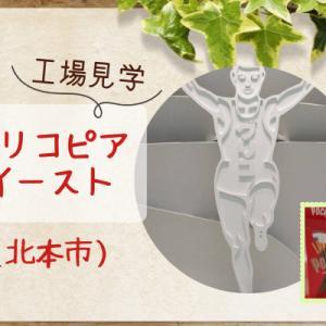【グリコピア・イースト】埼玉で無料で楽しめる工場見学!お土産もあるよ♪