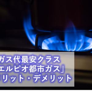 【節約】「エルピオ都市ガス」への乗り換えでガス代をお得に!