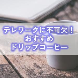 【節約】テレワークのお供!一杯あたり20円以下の格安ドリップコーヒー