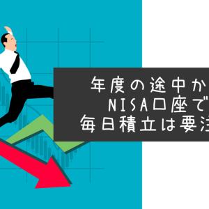 【資産形成】年度途中から始めた毎日積立でNISA非課税投資枠を使い切るために注意したいこと