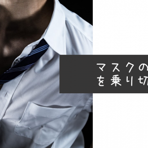 【生活】マスクで体感温度が3℃上昇!暑い夏の通勤・通学を乗り切る方法!