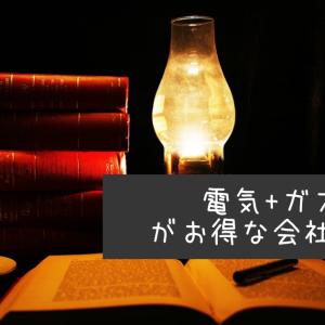 【節約】電気と都市ガスのセットで最安値比較~東京都23区版~