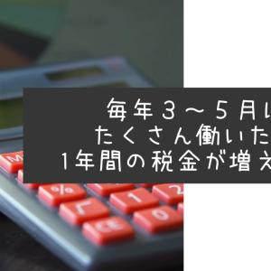 【節税】社会保険料の節税のために3~5月は残業しないという選択