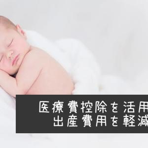【子育て・節税】出産年は確認・準備しておきたい医療費控除