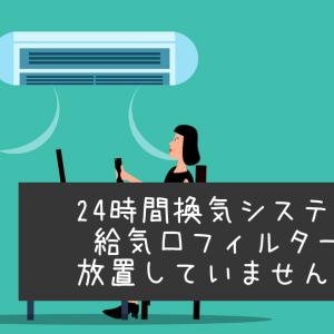 【生活】24時間換気システムを3か月ごとに掃除している理由