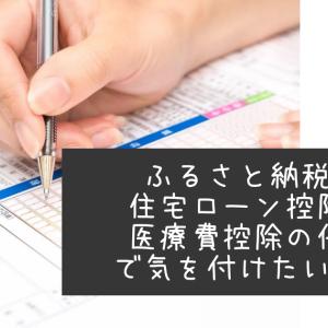 【節税】住宅ローン控除・医療費控除でふるさと納税限度額が減る!?