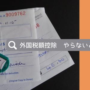 【節税】外国税額控除の仕組・手続き方法について調べてみた