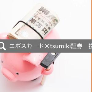 【資産形成・クレジットカード】エポスカードで積立可能なtsumiki証券