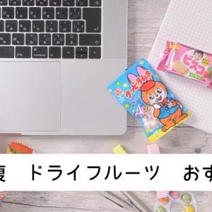 【雑記】小腹が空いたときに最適!駄菓子のようなドライフルーツ(山査子・サンザシ)