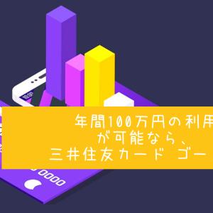 【資産形成・クレジットカード】三井住友カードをゴールドカードにするべきか