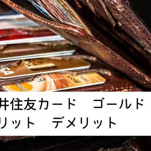 【クレジットカード】三井住友カード ゴールド(NL)のメリット・デメリット