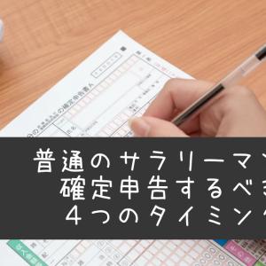 【節税・税金】普通のサラリーマンが確定申告をするべき4つのタイミング