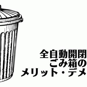 【生活】自動開閉(電動)式ゴミ箱のメリット・デメリット