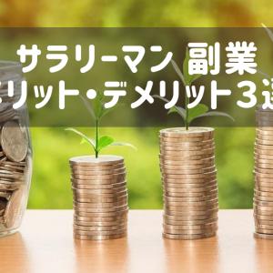 【資産形成】サラリーマンが副業を始めるメリット・デメリット3選