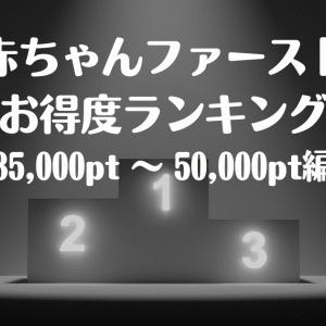 【子育て】「赤ちゃんファースト」のお得な引き換え商品ランキング(35,000pt~50,000pt)