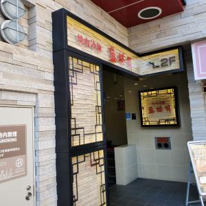 盛岡 2021年夏のご褒美 焼肉とモチモチ冷麺いただいちゃいました!!焼肉・冷麺【盛楼閣】その2 ランチ