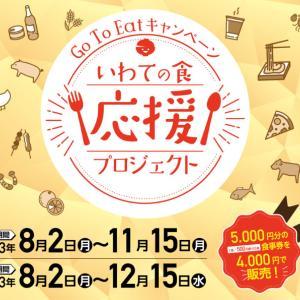 「お得情報」いわての食応援【GoToEatキャンペーン】購入できる場所
