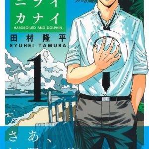 【マンガ感想】灼熱のニライカナイ (最終話)第47話 epilogos >>>(^-^) 頼りになるげんこつおやじ