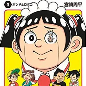 【マンガ感想】僕とロボコ 第46話 占いとロボコ >>>(;゚Д゚)! 後半サカモトデイズ読んだでしょ!!