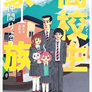 【マンガ感想】高校生家族 第43話 若気の至り >>>(´△`) データがないデータテニスは...テニスだ!
