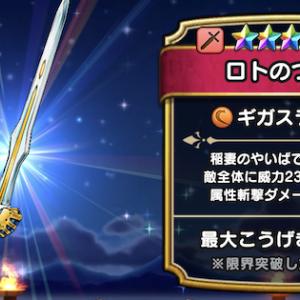 ゲーム「初期装備の剣を強化しまくった武器が最強です」