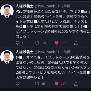 【悲報】テコンダー朴の作者、スプラトゥーン3の情報を出さなかった任天堂にブチギレ