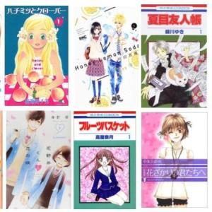 【漫画】「感動した少女漫画の最終回」ランキング 3位は「天使なんかじゃない・矢沢あい」