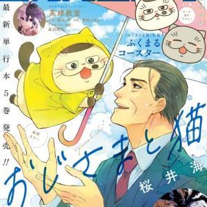 【悲報】現在の少年ガンガンの表紙、少年漫画要素ゼロ