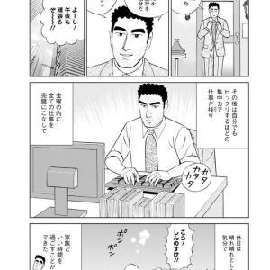 【悲報】漫画家さん、オフィス仕事エアプだった