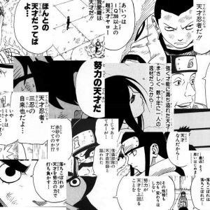 【悲報】NARUTOいくらなんでも天才が多すぎるwywywywywywy