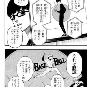 【悲報】漫画さん「日本が野球で強いのは野球は自由度が低いから」