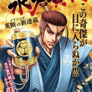 【訃報】漫画家の和田洋人さん死去 46歳  講談社イブニングで「ヤンキー水戸黄門」を連載中