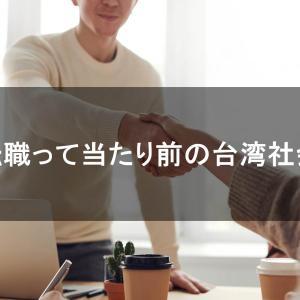 日本とは違う、台湾半導体業界の「転職文化」