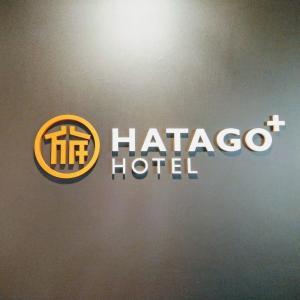 [ゲストハウス]ホテルのような「HATAGO+」台北駅から8分の距離