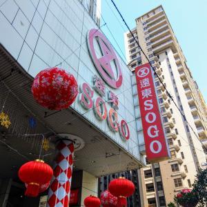 台湾で買い物するならいつがいい?バーゲンセール時期紹介