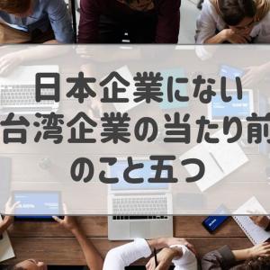 日本企業にない、台湾企業の当たり前のこと五つ
