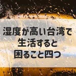 湿度が高い台湾で生活すると困ること四つ