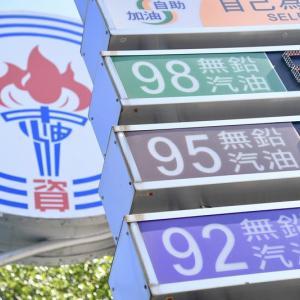 台湾で運転する方必見!ガソリンスタンドに知っておくべきこと4つ