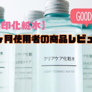無印のクリアケア化粧水は男のテカリ・ニキビ対策に最適【レビュー】