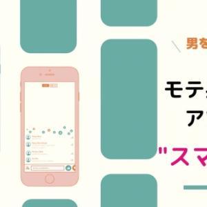 """【モテたい男性必見】マルチな男になって差を付ける情報アプリ""""スマログ"""""""