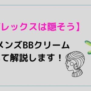 【BBクリーム】男の青ヒゲ・肌トラブルのコンプレックスは超簡単に隠せる!