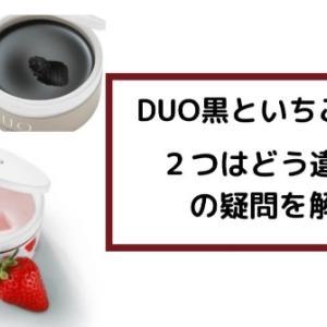 【徹底比較】DUO (デュオ)イチゴと黒を比較してみた。男性使用者がレビュー