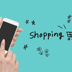 6月5日の楽天市場【スーパーSALE】で購入した商品