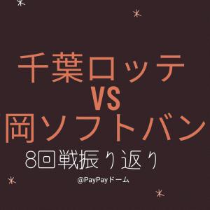 2021/05/12(対ソフトバンク8回戦@PayPayドーム)
