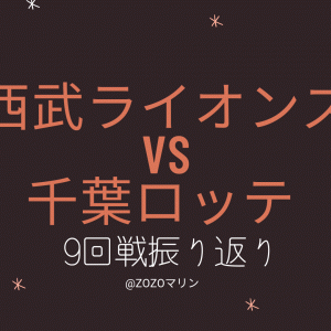 2021/05/16(対西武9回戦@ZOZOマリン)